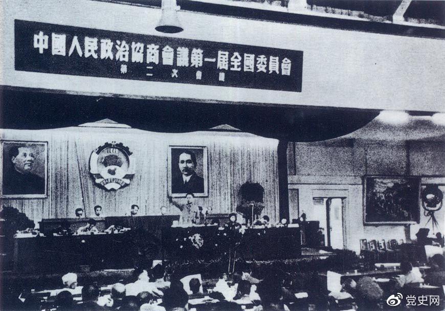 1950年6月14日至23日,全国政协一届二次会议在北京召开。