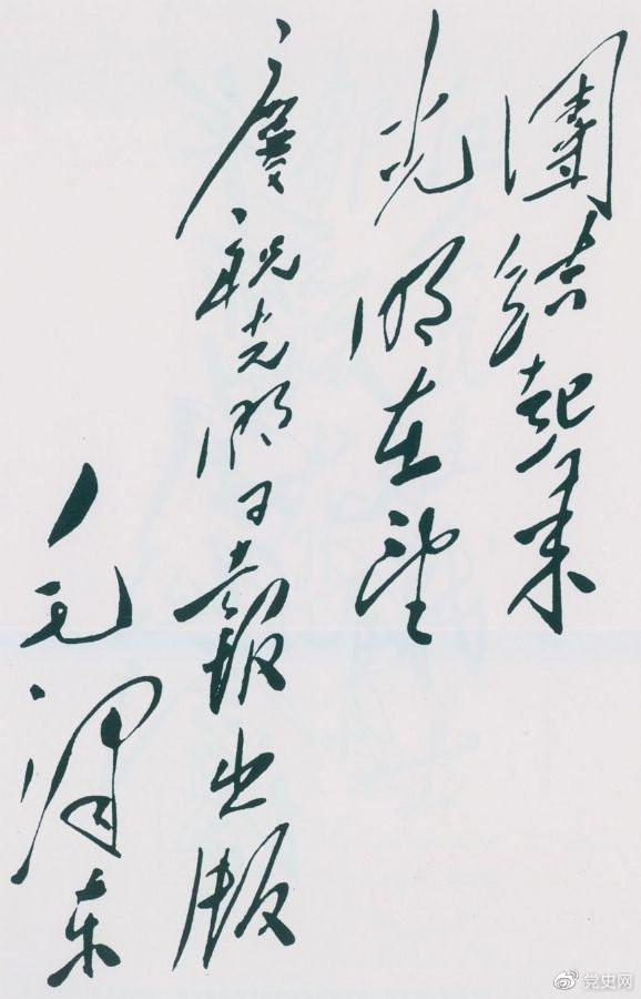 1949年6月16日,毛泽东为庆祝光明日报出版题词:团结起来,光明在望。