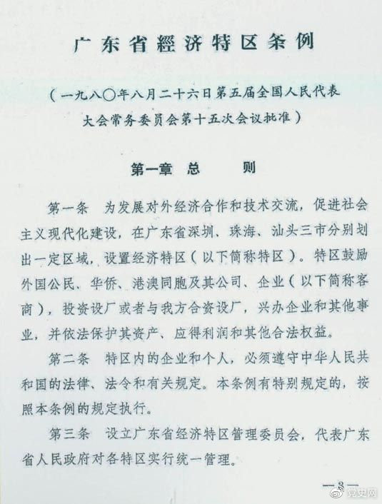 1980年8月26日,第五届全国人大常委会第十五次会议批准《广东省经济特区条例》。