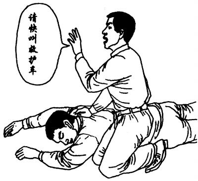 昏倒者的急救步骤(1)