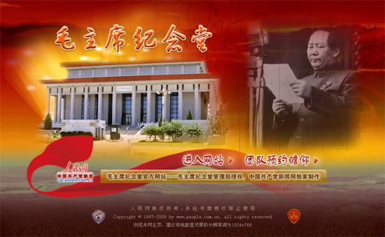 敬告:2014年国庆期间毛主席纪念堂开放时间