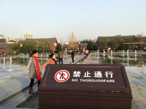 大雁塔北广场音乐喷泉中