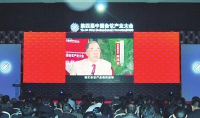 中国会议产业大会现场