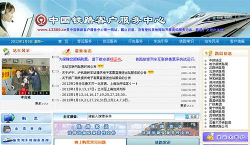 Китайский сайт по продаже железнодорожных билетов стал одним из самых загруженных во всем мире интернет-сайтов