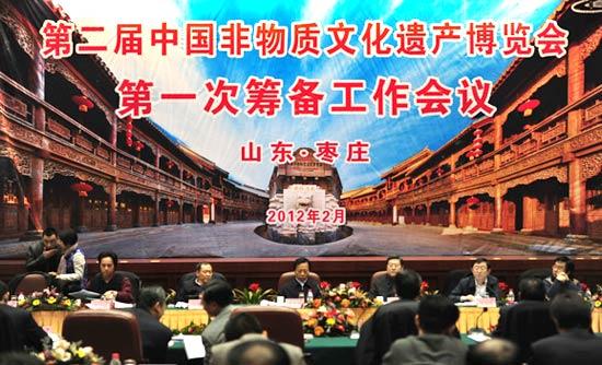 第二届中国非物质文化遗产博览会第一次筹备工作会议在枣庄召开
