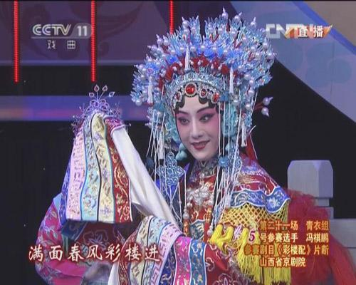 冯祺鹏复赛参赛剧目《彩楼配》