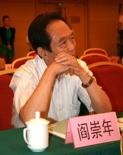 北京社会科学院研究员阎崇年