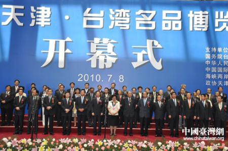 The 2010 Tianjin & Taiwan Expo has opened, marking the largest exhibition of Taiwan products ever held by the mainland and Taiwan.