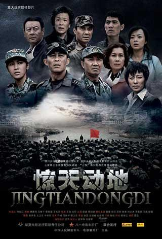 A movie depicting the May 12th earthquake in Wenchuan, Sichuan province in 2008 hit big screens across China on Tuesday. The film depicts the devastating trauma and the moving rescue afterwards.