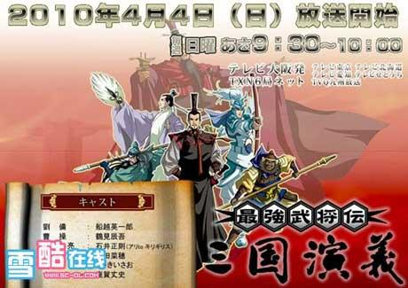 "The cartoon series ""Romance of the Three Kingdoms"" has been officially released in Japan."