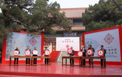 The inaugural Chinese Character Festival has been held at the Confucius Temple in Beijing.