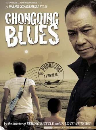 Poster of  Chongqing Blues. (File photo)