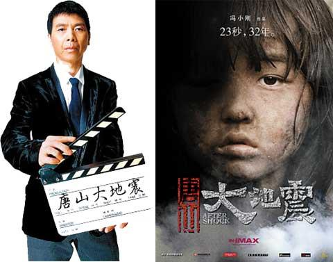 "The production of ""Aftershock"" is a breakthrough for the Chinese film industry."