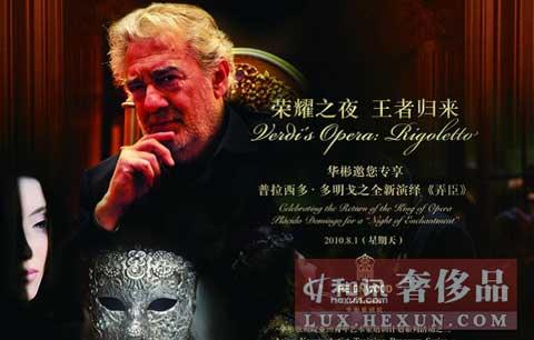 "Domingo took his fans by surprise in Beijing Sunday night, as he challenged himself in the title role of ""Rigoletto,"" one of Verdi's timeless masterpieces that's tailored for a baritone."