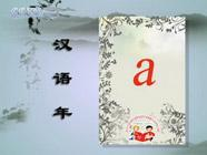 Учимся китайскому языку - Фонетический алфавит китайского языка (1)