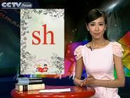 Учимся китайскому языку - Фонетический алфавит китайского языка (4)