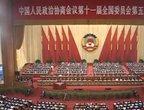 رفع مستوى العلمية لأعمال مؤتمر الاستشاري السياسي للشعب الصيني