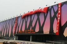 African Union Pavilion of Shanghai Expo starts decoration