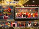 2007年10月6日《乡约东宁―中国牡丹江第二届黑木耳节》