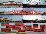 2006年10月7日《乡约广饶》大型晚会