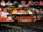2006年10月5日《乡约曲靖―军民共建新农村》大型晚会