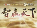 2009年9月20日《乡约》智赢天下晚会