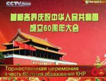 Торжественная церемония в честь 60-летия образования КНР(Видео-1)
