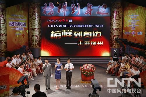 《致富经》主持人和荆州电视台主持人王凯