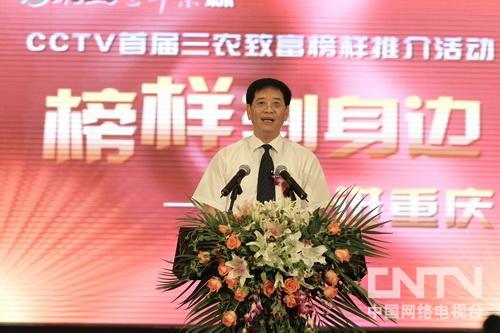 重庆市政协副主席刘隆铸致辞