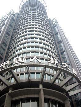中国人寿保险(集团)公司   中国人寿大厦   重庆中国人保寿