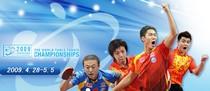 第50届世界乒乓球锦标赛<br><br>