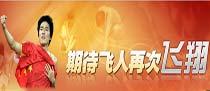 "期待""飞人""刘翔再度飞翔<br><br>"