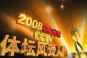 2008年CCTV体坛风云人物评选