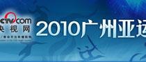 <center>2010年广州亚运会</center>