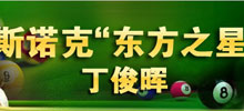 <center>斯诺克东方之星——丁俊晖</center>
