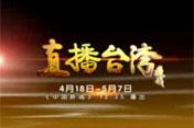 大型直播《直通台湾》