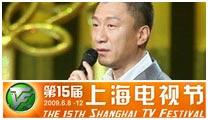 <center>2009第十五届上海电视节</center>