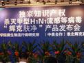"""杀灭甲型H1N1流感病毒""""辉克肤净""""产品发布会"""