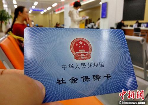 社会保障卡。(资料图片)中新社记者 张斌 摄