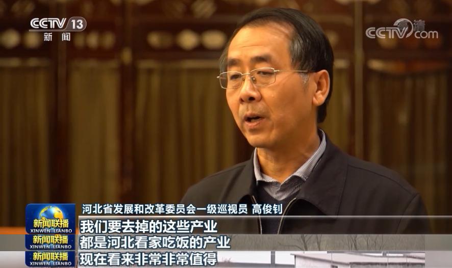 河北省去产能调结构效果明显 空气质量显著改善