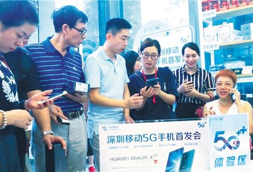 """5G之城""呼之欲出 2020年率先实现5G全覆盖"