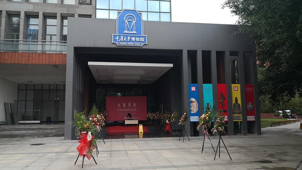 重磅新闻!重庆大学被指耗巨资建赝品博物馆 文物局:根本没备案