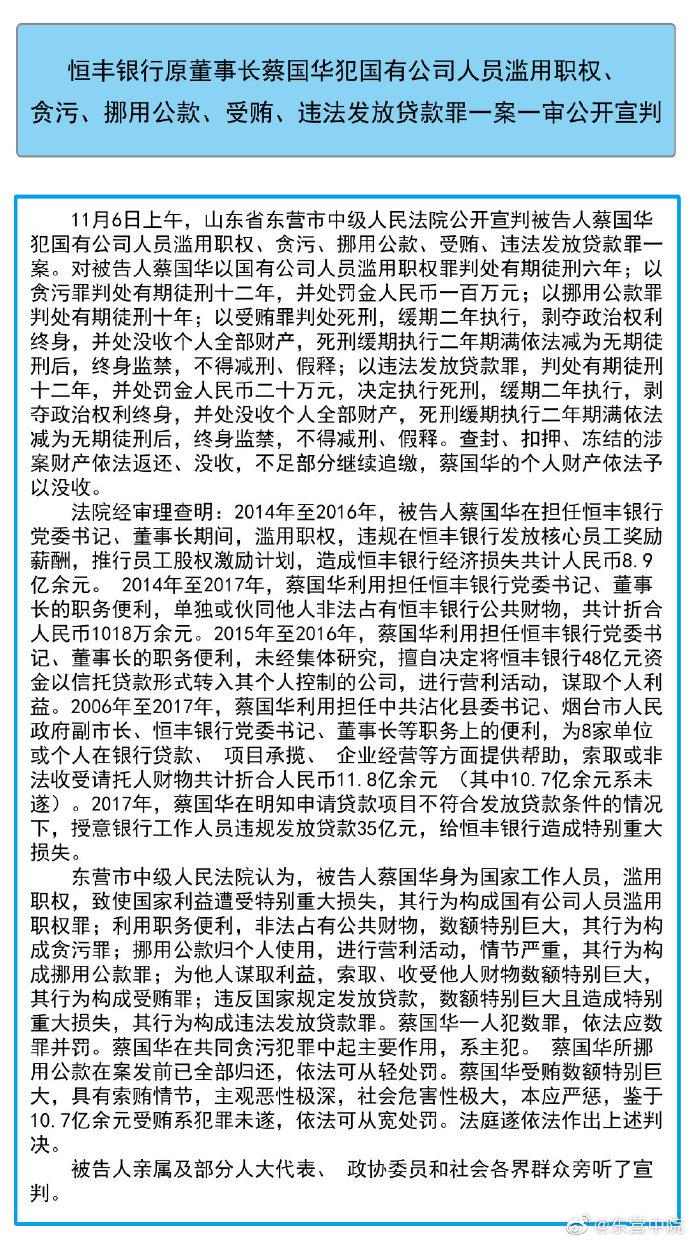 恒丰银行原董事长蔡国华一审被判死缓
