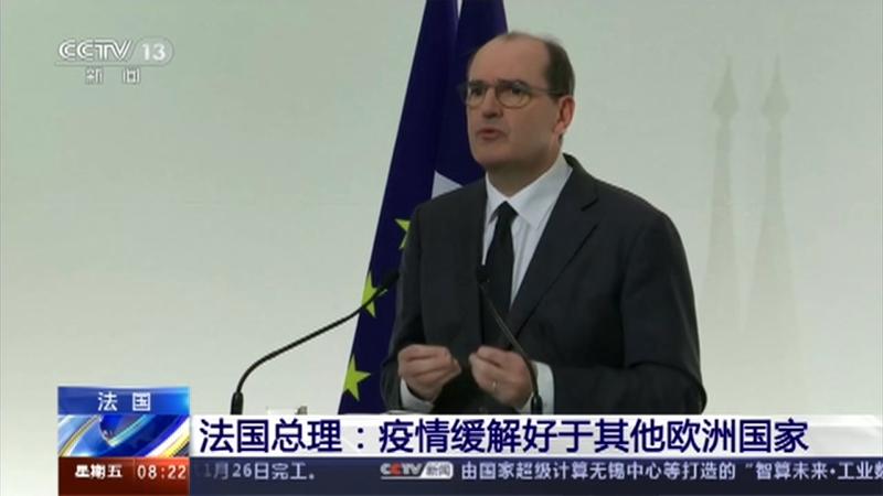 [朝闻天下]法国 法国总理:疫情缓解好于其他欧洲国家央视网2020年11月27日09:03