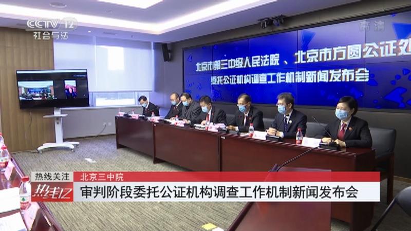 [热线12]热线关注 北京三中院 审判阶段委托公证机构调查工作机制新闻发布会