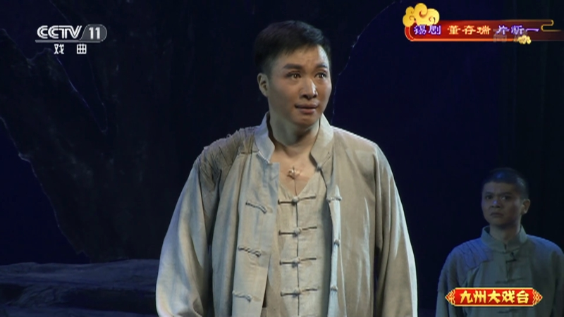 �a�《�存瑞片�嘁� 主演:周�|亮 董云�A 九州大�蚺_ 20201211