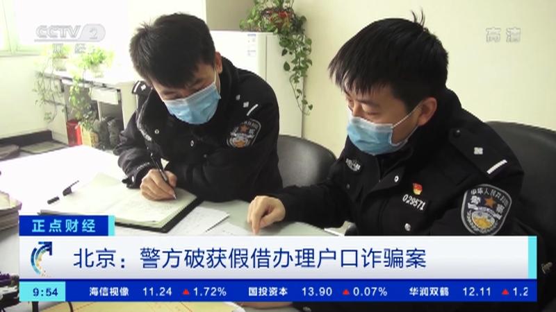 [正点财经]北京:警方破获假借办理户口诈骗案