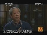 食在八方第二集鲁菜 走遍中国 20130702