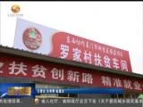 唐仁健在东乡县永靖县调研时强调 产业提速提质提效 环境净化优化美化 不断增强群众的获得感幸福感安全感