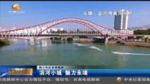 四十年巨变看陇原:滨河小城 魅力永靖